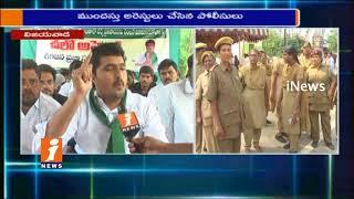 GPS Activists Protest Against AP Govt At Dharna Chowk In Vijayawada | iNews