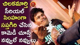 Sapthagiri as Serial Simham Hilarious Comedy - 2017 Latest Telugu Comedy Scenes - Columbus Movie