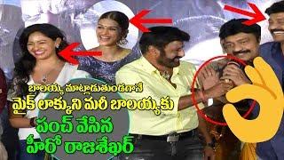 పంచ్ పడింది | Rajasekhar Punch to Balakrishna |PSV Garudavega Movie Trailer Launch | Praveen Sattaru