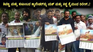Shivanna and Family Calendar released by Yash and     (video id -  3d1992967f30)