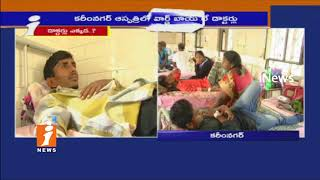 Hospital Word Boys Turns To Doctors In karimnagar Govt Hospital | patients Suffer | iNews