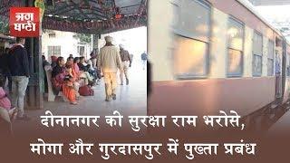 Dinanagar की सुरक्षा राम भरोसे, Moga और Gurdaspur में पुख्ता प्रबंध