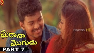 Vijay Gharana Mogudu Telugu Full Movie Part 7    Jyothika, Raghuvaran