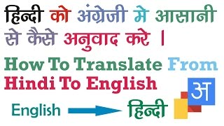 How to Translate Hindi to English {Hindi & Urdu } Updated 2016 video - id  301e979c7e31 - Veblr Mobile