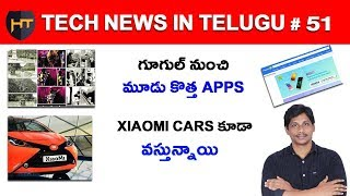 Tech news in Telugu 51- Google New Apps, Flipkart Offer, electric vehicles