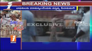 Attack on Dalits | Protesters Vs Police in Sircilla | Meira Kumar To Consoles Dalits iNews