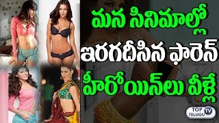 Foreign Beauties Who Appeared In Indian Movies | Foreign Heroines in Tollywood | Top Telugu TV