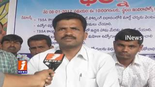 Telangana Sarva Shiksha Abhiyan Contract Employees Protest For Regularisation And Salaries Hike