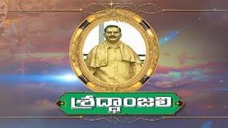iNews Remembers Nallari Amarnath Reddy on His Death Anniversary | Shradhanjali | iNews