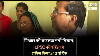 विशाल की सफलता बनी मिसाल, UPSC की परिक्षा में हासिल किया 242 वां रैंक
