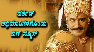 A Big News to Challenging Star Darshan Fans | Sandalwood Latest News | Top Kannada TV