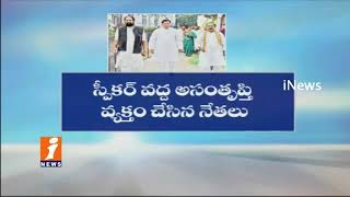 Telangana Congress Plans For No Confidence Motion TRS Govt in Assembly | iNews