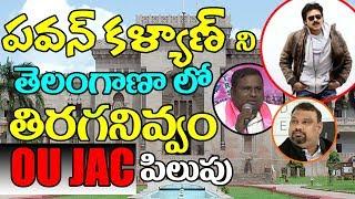 After Attack On Kathi Mahesh OU JAC Warns To Pawan Kalyan No Movies in TS | OU JAC | Top Telugu Tv