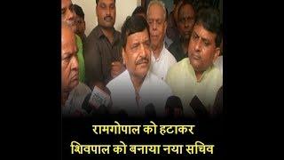 लोहिया ट्रस्ट की बैठक में मुलायम का बड़ा फैसला, रामगोपाल को हटाकर शिवपाल को बनाया नया सचिव