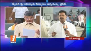 YSRCP No Confidence Motion To Be Moves Against On AP Speaker   iNews