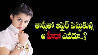 Tapsi is in RELATIONSHIP with..? II Latest telugu news updates II RECTV INDIA