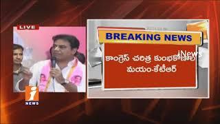 Kodangal Constituency Leaders Joins TRS in Presence Of KTR | Fire on Revanth Reddy | iNews