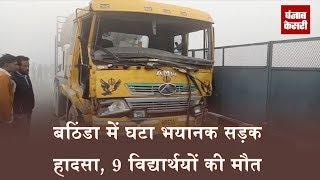 बठिंडा में घटा भयानक सड़क हादसा, 9 विद्यार्थयों की मौत