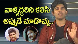 Allu Sirish Comment on Pawan Kalyan and Allu Arjun on one stage! | Top Telugu TV