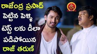Rajendra Prasad Conditions To Raj Tarun    Comedy Scene    2017 Telugu Movie Andhhagadu