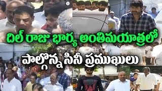 Tollywood Celebrities Pay Tributes to Dil Raju's Wife Anitha | Celebrities Condolence |Top Telugu TV
