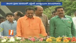Jr NTR And Harikrishna Pays Tribute To Sr NTR In NTR Ghat | NTR 95 Birth Anniversary | iNews
