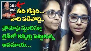 అనసూయ స్పందన | Jabardasth Anchor Anasuya Facebook Live Chat with Fans | Jackpot Show | Shaking Seshu