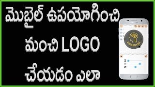 How to create logo on mobile free - logo app | Telugu
