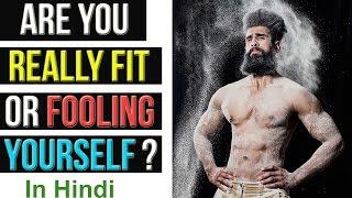 ARE YOU REALLY FIT OR FOOLING YOURSELF ? (Hindi) | क्या आप फिट हैं या बेवकूफ बन रहे हैं?