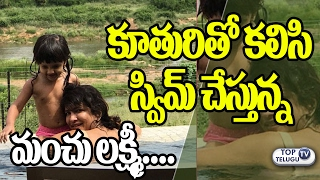 Manchu Lakshmi with her daughter Vidya Nirvana playing in a Pool| Lakshmi Bomb | Top Telugu TV