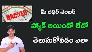 How to know your aadhar card number hacked or not || Telugu Tech Tuts