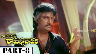 Rayalaseema Ramanna Chowdary Full Movie Part 8 Mohan Babu, Priya Gill, Jayasudha