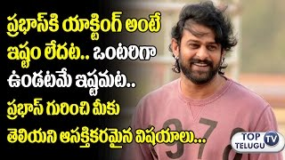 Prabhas Professional and Personal Life Secrets | Interesting Things About Baahubali Prabhas