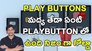 Difference between Silver Gold and Diamond play buttons  || Telugu Tech Tuts