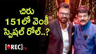 Venkatesh Special Role In Uyyalavada Narasimha Reddy Movie   Venkatesh About Chiru 151 Movie   Rectv