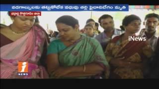 Mother Of Bride Dead Due To Sunstroke In Bhadradri Kothagudem | High Temperature | iNews