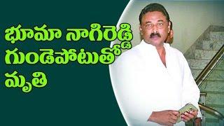 MLA Bhuma Nagireddy Dead Due To Heart Attack | Bhuma Nagireddy Dead Body | TOp Telugu TV