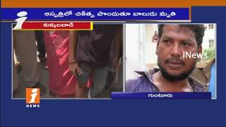 Public Fears On Street Dogs Attacks In Guntur District | one Dead & Several Injured | iNews