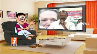 Dada Political Punches On AP PCC Chief Raghuveera Reddy His Speech | Pin Counter | iNews