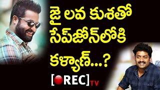 Intresting Update on Jr NTR Jai Lava Kusa Movie | Jr Ntr And Kalyan Ram Latest news  | Rectv India