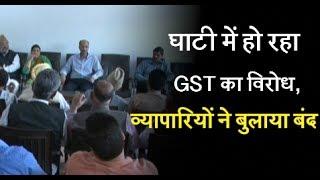 घाटी में हो रहा GST का विरोध, व्यापारियों ने बुलाया बंद