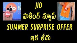 Jio summer offer stopped || Telugu Tech Tuts