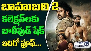 Baahubali 2 First Day Collections | Baahubali 2 World Wide Collections | Prabhas | SS Rajamouli