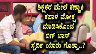 ಶಿಕ್ಷಕರ ಮೇಲೆ ಕನ್ನಾಕಿ ಕಪಾಳ ಮೋಕ್ಷ ಮಾಡಿಸಿಕೊಂಡ ನಟ ಯಾರು ಗೊತ್ತಾ | Kannada Bigg Boss Season 5 | Kannada TV