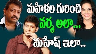 Ram Gopal Varma CHEAP Comment On Womens Day | Mahesh Babu Womens Day Tweet | Top Telugu TV