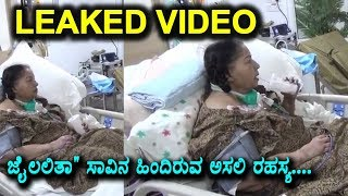 Jayalalitha Hospital Leaked Video | Jayalalitha New video | Kannada Latest News | Top Kannada TV