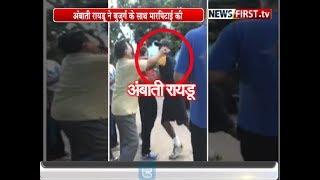 Ambati Rayudu punches senior citizen Video Goes Viral
