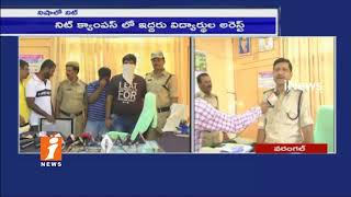 Warangal Excise Deputy Commissioner Suresh Rathod Face To Face Over Drugs In Warangal NIT | iNews