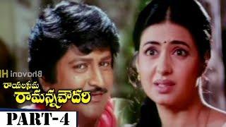 Rayalaseema Ramanna Chowdary Full Movie Part 4 Mohan Babu, Priya Gill, Jayasudha
