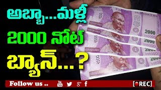 Will the government ban the new Rs 2000 note again I rectv india